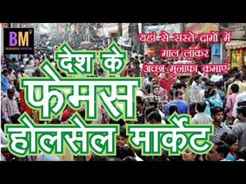 Famous Indian Markets : यहां से सस्ते में माल लाकर मुनाफा कमाएं : Business Mantra