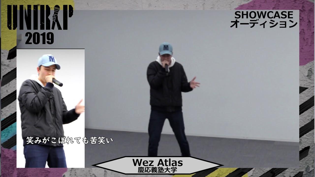 UNIRAP2019オーディション【SHOWCASE部門】Wez Atlas(慶應義塾大学)
