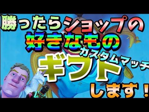【フォートナイト】フォートナイトカスタムマッチ参加型!! 好きなスキン何でもプレゼントー