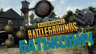 Playerunknown Battleground -  PUBG Батькович.  1 выпуск