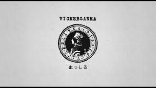 ビッケブランカ / 『まっしろ』Lyric Video (日本テレビ系ドラマ『獣になれない私たち』挿入歌)
