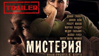 Мистерия HD (2011) / Mysteria HD (триллер, детектив) Trailer