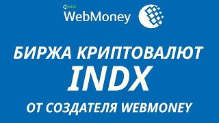 Биржа криптовалют Indx - crypto Dash а так же eth btc litecoin как  exmo