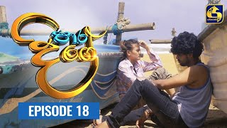Paara Dige Episode 18 || පාර දිගේ  ||  11th JUNE 2021 Thumbnail