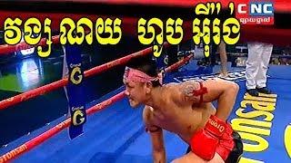 វង្ស ណយ Vs អីុរ៉ង់, Vong Noy, Cambodia Vs Soliman, Iran, Khmer Boxing 16 November 2018