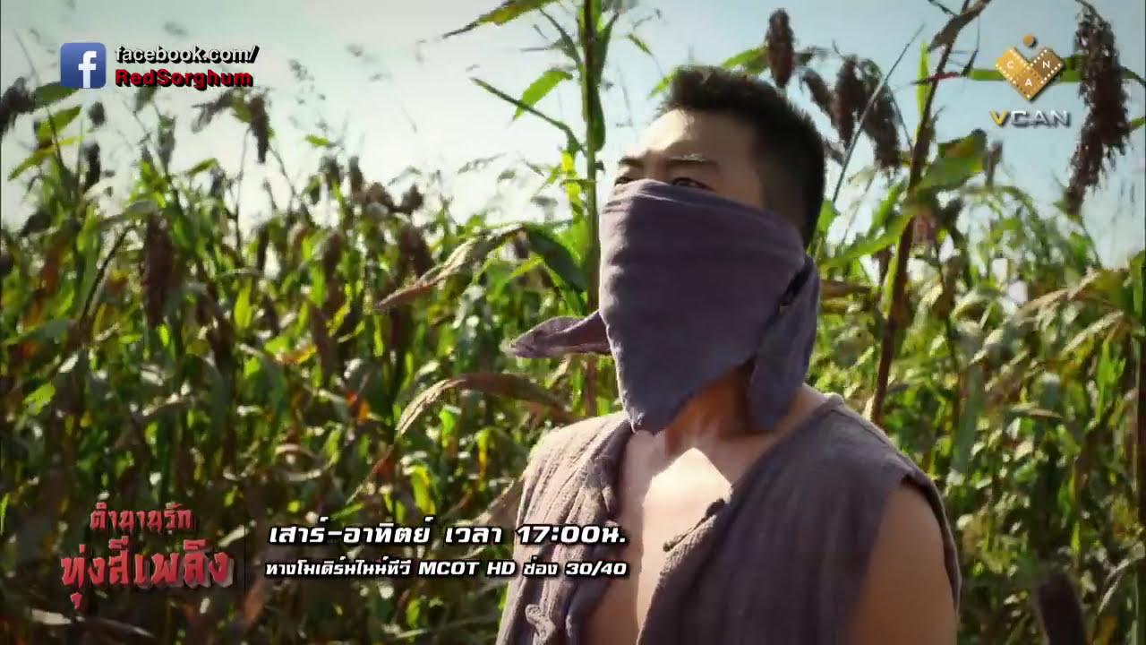 Photo of เอ็มมี รอสซัม ภาพยนตร์และรายการโทรทัศน์ – ตำนานรักทุ่งสีเพลิง Red Sorghum | ฉากเลิฟซีนถูกตัด ไม่ได้ออกอากาศ | Deleted LOVE SCENE [FULL HD]
