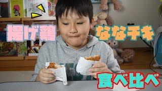 ヤオいろいろ動画~新企画【当て食べ】ななチキ&揚げ鶏食べ比べ~