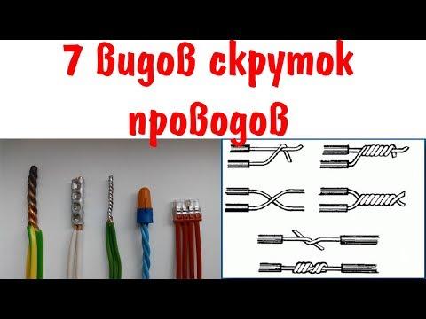 7 видов скруток проводов