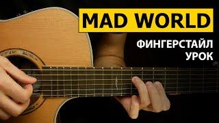 Красивая MAD WORLD на гитаре   Разбор   Как играть фингерстайл видео