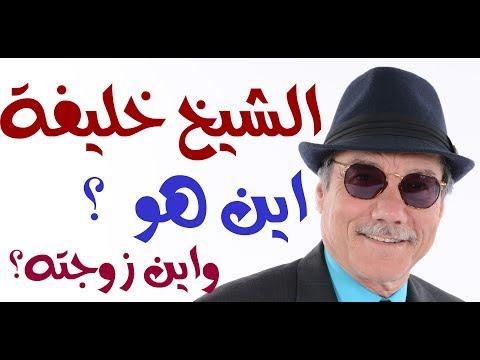 د.أسامة فوزي # 827 - أين اختفى  الشيخ خليفة ؟ وأين زوجته الشيخة شمسة ؟