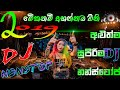 Sinhala New Songs 2019 | Dj Nonstop | Full Fun Kawadi 6-8 Dj Nonstop | Sinhala New Old Songs