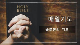 """[수암감리교회] 매일 기도 I """"솔로몬의 기도…"""
