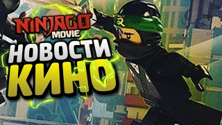 Концепты, Наборы, Трейлер - Новости The LEGO Ninjago Movie!
