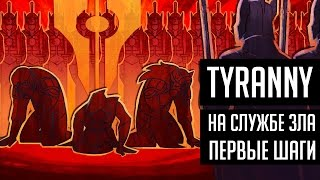 Tyranny - первые шаги в мире ЗЛА