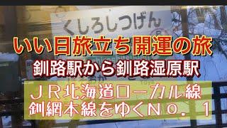 『JR北海道ローカル線の旅、釧路駅から釧路湿原駅』開運旅行東北への旅、釧網本線No.1