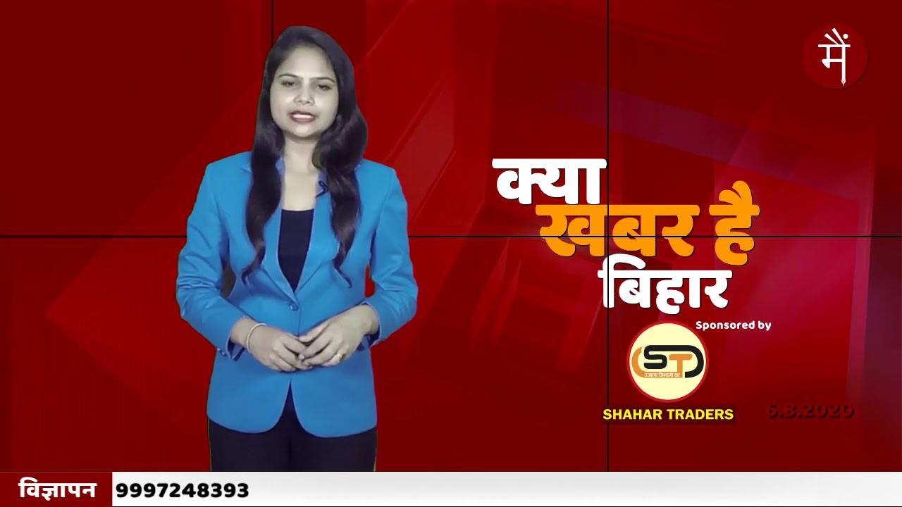 क्या खबर है बिहार? MAIN MEDIA Daily News Bulletin | 06 August, 2020