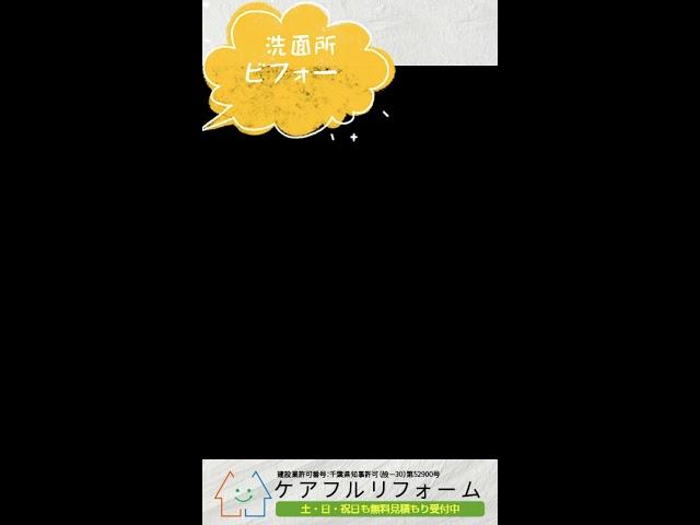【ビフォーアフター】戸建て住宅全面リノベーション事例~千葉県柏市にて~ #Shorts