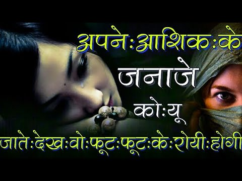 Dard bhari shayri in hindi tagged Clips and Videos ordered by Rating