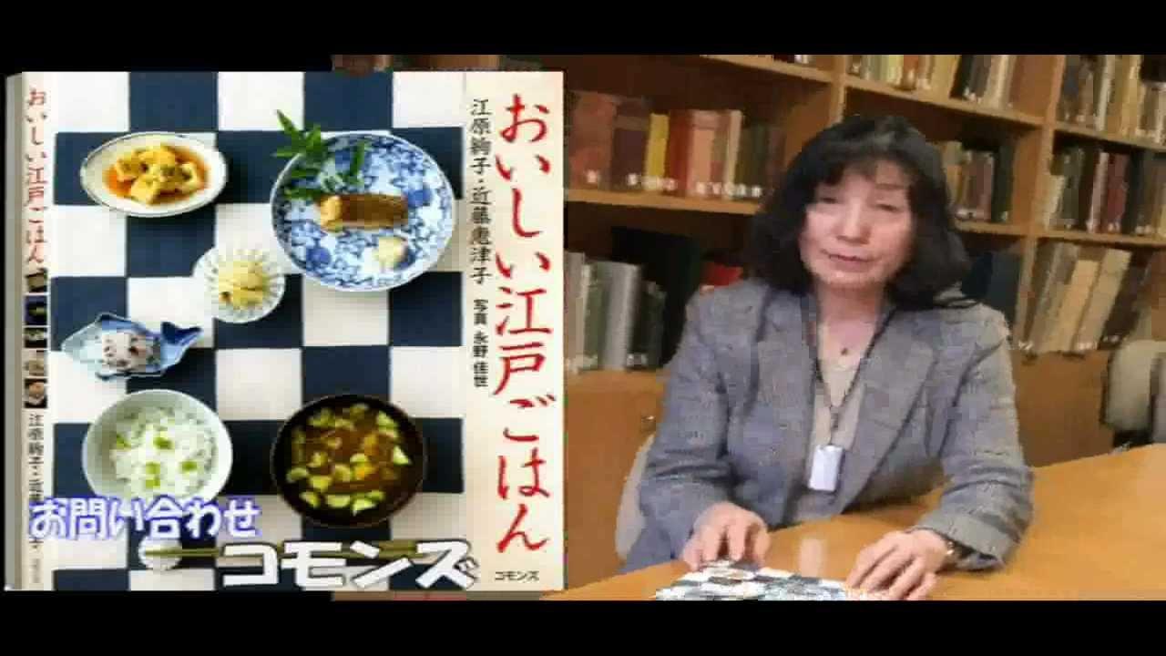 家政ジャーナル「江原絢子の料理...