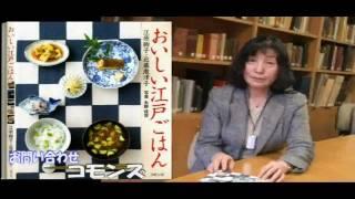 家政ジャーナル「江原絢子の料理コラム」no.1