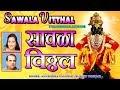 सावळा विठ्ठल - भक्ती गीत || SAWALA VITTHAL - Devotional Song || Anuradha Paudwal, Suresh Wadkar