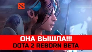 Dota 2 REBORN THE BETA BEGIN или ОНА ВЫШЛА!!