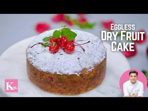 Eggless Dry Fruit Cake | Kunal Kapur Recipes | Christmas Recipes