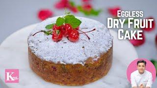 Eggless Dry Fruit Cake   Kunal Kapur Recipes   Christmas Recipes