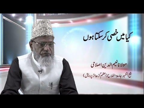 Kiya Main Khasi Kara sakta houn by Shaik ul Tafseer Maulana Nayeemuddin Islahi