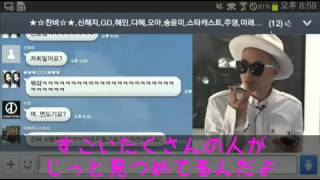 GD LINE CHAT  スンリ talk 字幕