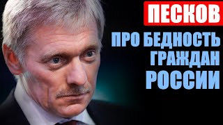 Пeсков ответил, почему грaждане РФ и пeнсионеры, такие бeдные!