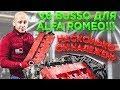 """Легендарный V6 Busso Для Alfa Romeo. Насколько Надёжная Итальянская """"шестёрка""""?"""
