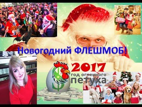 ФЛЕШМОБ Новогодний Поздравляем ВСЕХ с новым 2017 годом
