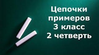 Цепочки примеров 3 класс 2 четверть