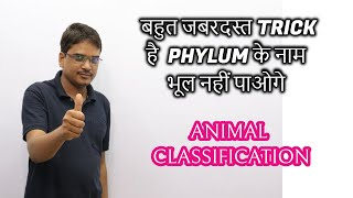 science trick class 9 || NAME OF ALL PHYLUM animal kingdom classification