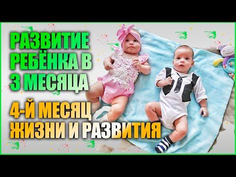 4-й месяц развития новорожденных. Ребенок в 3 месяца. Лайфхак для двойни.