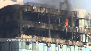 'Гагарин Плаза' в огне