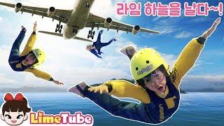 [도전]라임가족의  스카이다이빙! 하늘을 날았어요! |실내 스카이다이빙 |에버랜드 근처 용인 플라이스테이션 | @프리티에스더