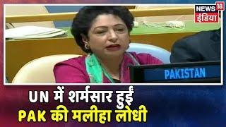 Pakistan  राजनयिक Maleeha Lodhi की 'बेइज्जती', UN जैसे मंच पर सबके सामने बताया 'चोर'