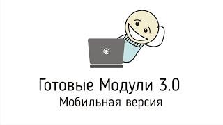 Gambar cover 3. Модули для сборки сайта. Тест мобильной версии в сервисе Гугла