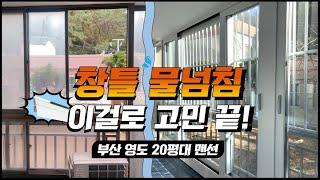 부산 영도 영림 샤시 2021년형 신제품 샷시교체로 물…