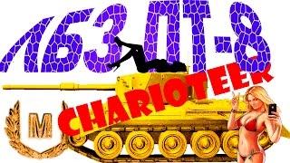 Charioteer - ЛБЗ ПТ-8