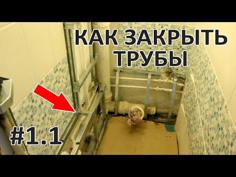 Как закрыть трубы в туалете. Метал короб