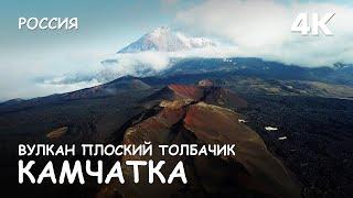 """Мир Приключений - Камчатка. Вулкан Толбачик 4K. Фрагмент из фильма: """"Камчатка. Жизнь на краю Земли"""""""