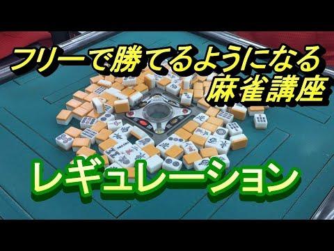 麻雀フリーで勝てるようになる麻雀講座-レギュレーション