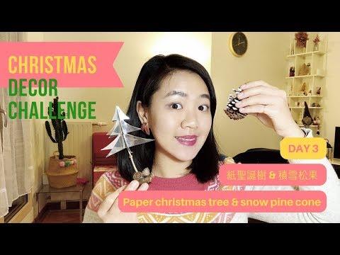 Christmas decor challenge : DIY paper christmas tree & snow pine cones 聖誕裝飾挑戰第三天:紙聖誕樹&積雪松果(法語小教室)