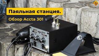Вся правда об Accta 301. Обзор паяльной станции