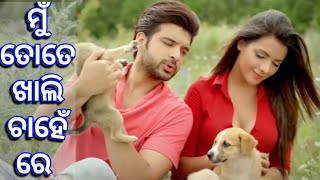 Mu tote khali chahen re odia song || odia rost song  || odia mix song