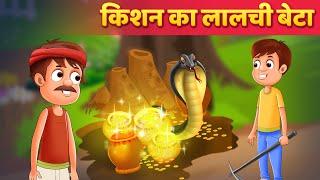 किशन का लालची बेटा | Hindi Kahaniya For Kids | Kahani | Moral Stories | Baby Hazel Hindi Fairy Tales
