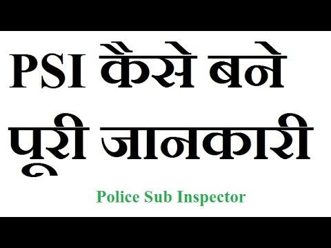 PSI कैसे बने पूरी जानकारी हिन्दी मे | How to become PSI in Hindi
